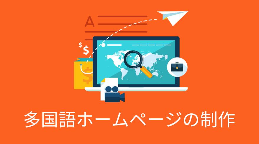 沖縄多国語ホームページの制作